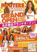 HOOTERS名古屋店3/14オープン!