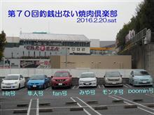 2016.2.20.sat 釣銭出ない焼肉倶楽部in八王子