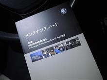 VWゴルフ7 定期点検&いろいろバージョンアップ