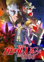 「ガンダムユニコーンRE:0096」が日曜日朝にTVアニメとして放送w