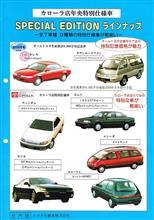 カローラ店 平成5年 年央特別仕様車 社内限 資料