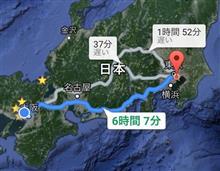 東名弾丸ツアー