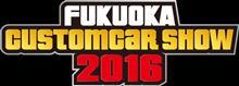 DRESS UP PRIUSα オフ会 IN 福岡カスタムカーショー2016/02/21