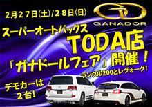 SA戸田店にて「ガナドールマフラーフェア」開催!