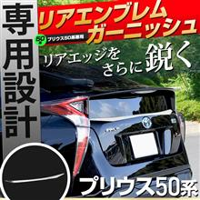 【シェアスタイル】新型プリウス50系車種専用バックドアガーニッシュ