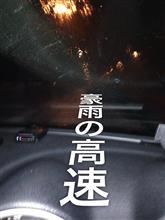 新東名ー高速編