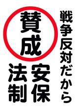 野党の方達。今、日本が置かれている現状を理解していますか?