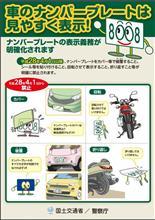 改正道路運送車両法をまじまじと読んでみました。