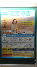 医療の確定申告してきました(^-^)【家】