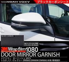第385回 ノア・ヴォクシー ZRR80G ZRR80W ZWR80G 80系 トヨタ ドアミラー サイドミラー アンダー ミラーガーニッシュ 2P ブラックカーボン調