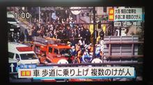 速報!大阪駅近くでプリウスが歩道乗り上げ!