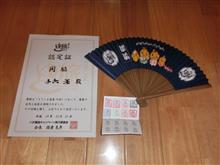 きりしまゆ旅「関脇」申請(^^)