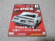 週刊ハコスカGTR Vol.39