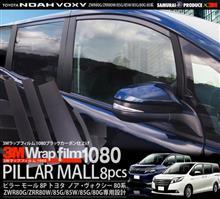 第386回 ノア ヴォクシー 80系 ZWR80G ZRR80W 85G 85W 85G 80G トヨタ フロント リア ピラー 8P ブラックカーボン調
