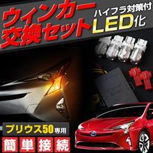 【シェアスタイル】新型プリウス50系 ウィンカー交換キット 後付けリレー・T20 セット