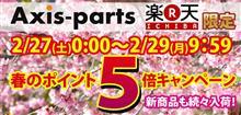 【ポイント5倍キャンペーン!】開催!楽天ショップにて【2/27(土) 0:00~29(月)9:59まで!全商品対象!