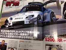 S2000RRの記録!