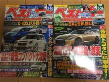 ベストカーは西日本で印刷している?