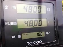 Gasoline 100yen