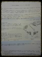三菱アイのリコール
