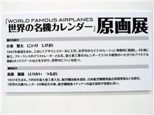 富士重工業 『世界の名機カレンダー』原画展