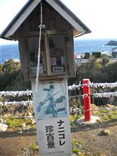 山口県 元乃隅稲荷神社のナニコレ珍百景のお賽銭箱見てきたよ