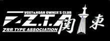 ZTA関東29回公式ナイトオフ会♬
