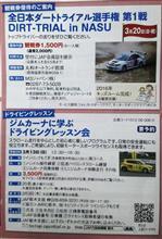 【告知】3/13初心者向けドライビングレッスン&3/20全日本D