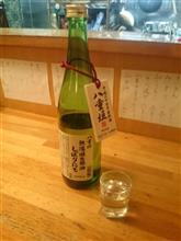 昨晩のお酒☆八重垣