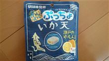 UHA味覚糖 ぷっちょ「いか天」