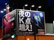 札幌最後の夜は!!