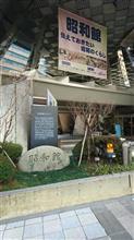 九段下の昭和館。