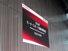 2016年日産モータースポーツ活動発表会