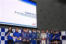 SUBARU 2016 MOTOR SPORT MEETING行ってきました!