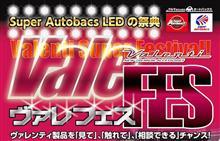 今週末は、スーパーオートバックス東京ベイ東雲店にてヴァレフェス開催!
