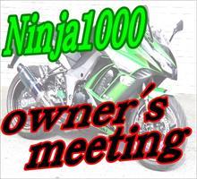 Ninja1000 オーナーズミーティング