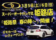 SA姫路のイベントに ガナドールマフラーも出展! 兵庫県でのイベントは初参加!
