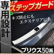 【シェアスタイル】新型プリウス50系車種専用 リアステップガード お得クーポン発行中