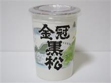 カップ酒1233個目 金冠黒松 村重酒造【山口県】