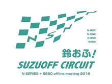 「N SERIES + S660 offline meeting 2016 鈴おふ!」のお知らせ