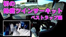 【動画】初めての鈴鹿ツインサーキット(フルコース)