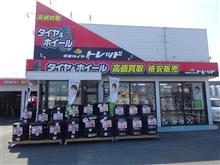 タイヤショップトレッド伊勢上地店 店内模様替えのお知らせ☆☆☆