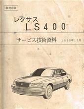 初代レクサスLS400 サービス技術資料