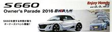 S660 Owner's Parade 2016 in HRS九州