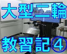 大型二輪教習日記 ~第4回 バイクシミュレータ体験~
