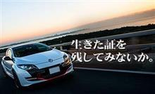 愛車走行撮影『車真』日程変更で空きあり!