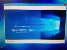Windows10へ・・・しかし問題発生