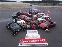 【開催終了】injurede ZEROプロジェクト 3月6日Tetsuya OTA×ホリデーオート E&S Driving Lesson with Mazda