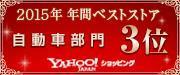 ■Yahoo!ショッピング店2015年間ベストストア受賞byAUTOWAY