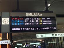名古屋行き終電